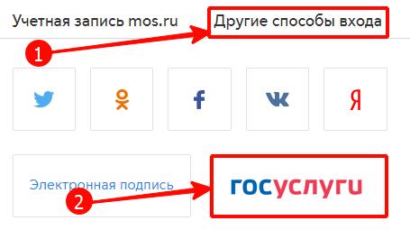 Как войти в единый личный кабинет на mos.ru через gosuslugi.ru