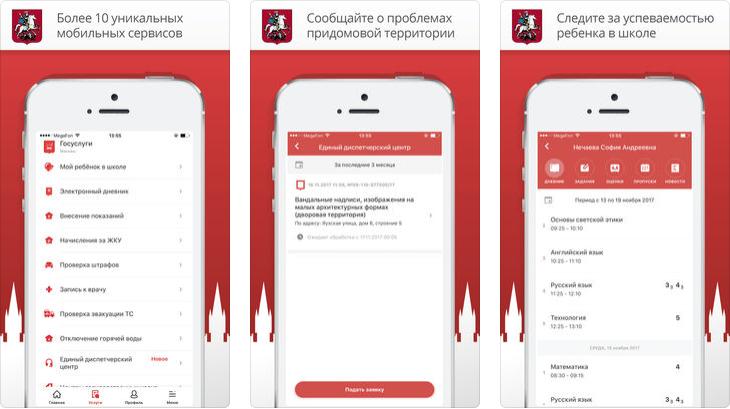Мобильное приложение Госуслуги Москвы