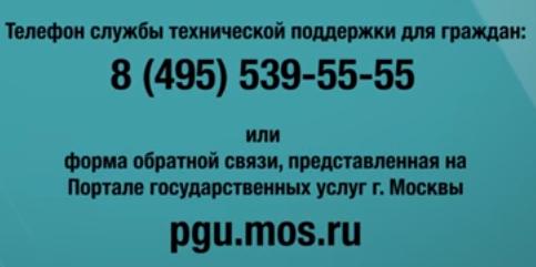 Телефон службы технической поддержки для граждан