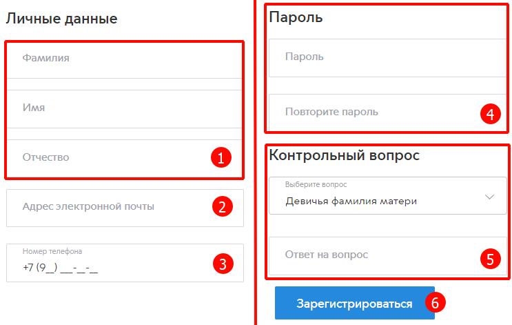 Форма регистрации в личном кабинете Мосгосуслуг по СНИЛС